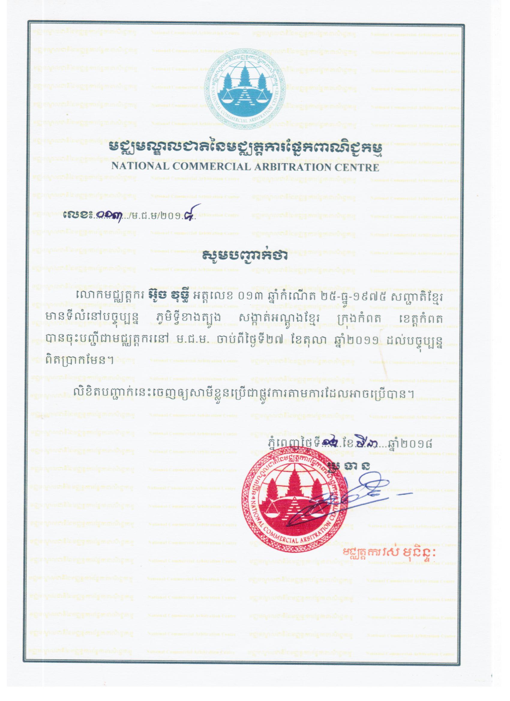 Certificates 002