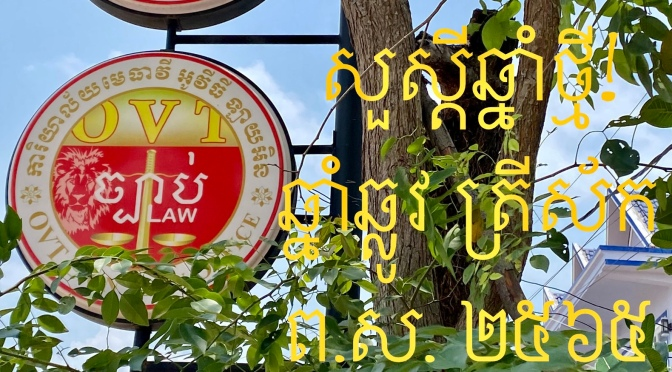 សួស្ដីឆ្នាំថ្មីប្រពៃណីជាតិខ្មែរ!  Happy  Khmer New Year!